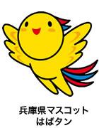 兵庫県マスコット「はばタン」
