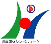 兵庫国体シンボルマーク